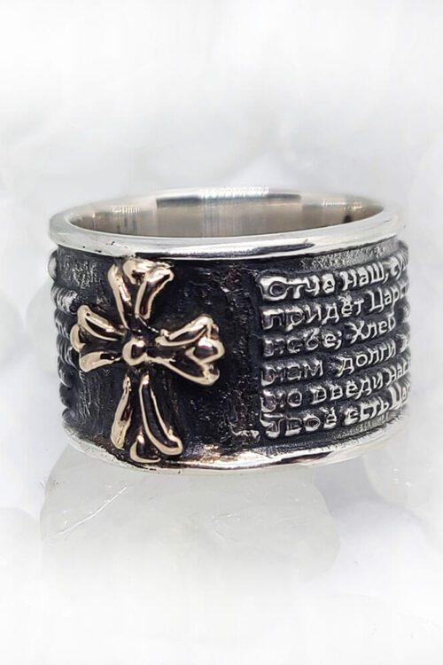 Russian Lord Prayer Sterling Silver Ring V2 Big 1