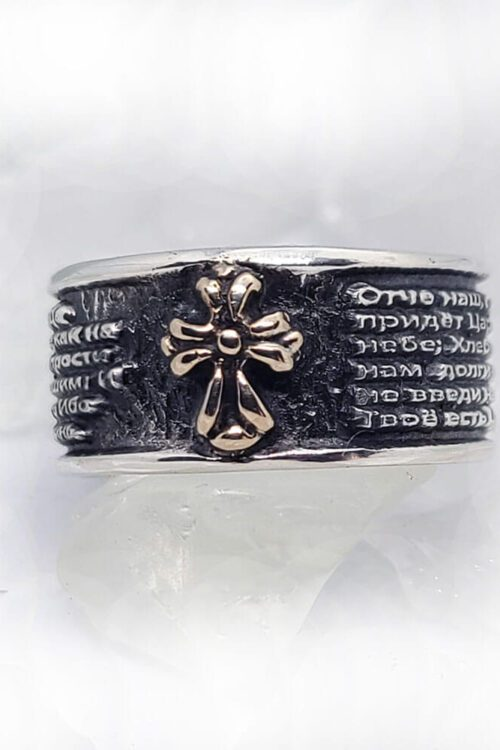 Russian Lord Prayer Sterling Silver Ring V1 Small 1
